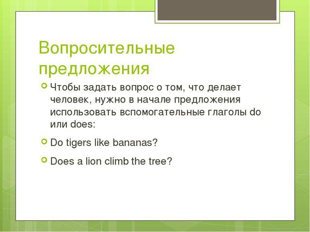 Вопросительные предложения Чтобы задать вопрос о том, что делает человек, нуж...