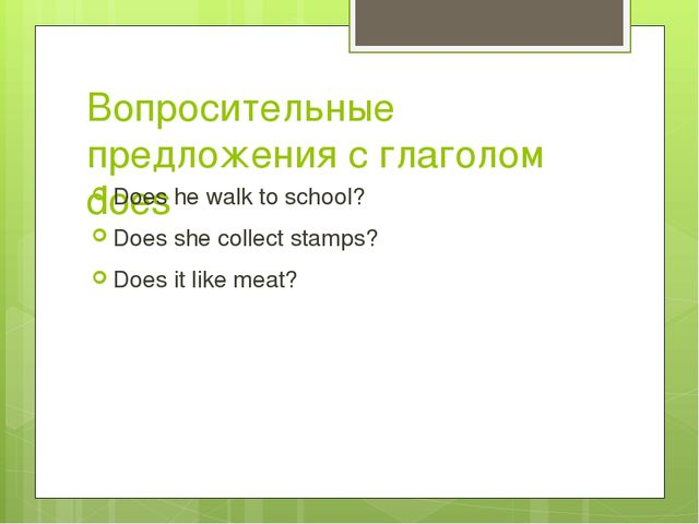Вопросительные предложения с глаголом does Does he walk to school? Does she c...