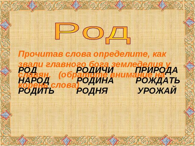 РОД РОДИЧИ ПРИРОДА НАРОД РОДИНА РОЖДАТЬ РОДИТЬ РОДНЯ УРОЖАЙ Прочитав слов...