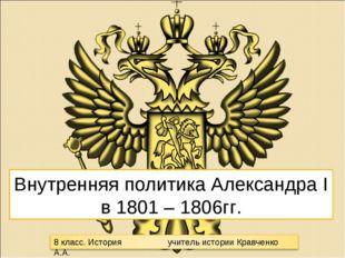 Внутренняя политика Александра I в 1801 – 1806гг.