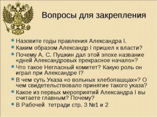 Вопросы для закрепления Назовите годы правления АлександраI. Каким образом А