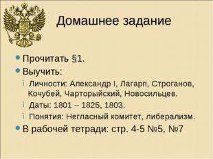 Домашнее задание Прочитать §1. Выучить: Личности: Александр I, Лагарп, Строга