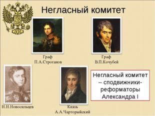 Негласный комитет Граф П.А.Строганов Н.Н.Новосильцев Князь А.А.Чарторыйский Г