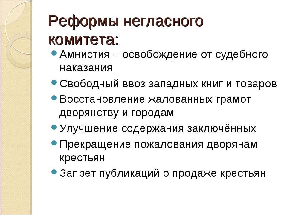 Реформы негласного комитета: Амнистия – освобождение от судебного наказания С...