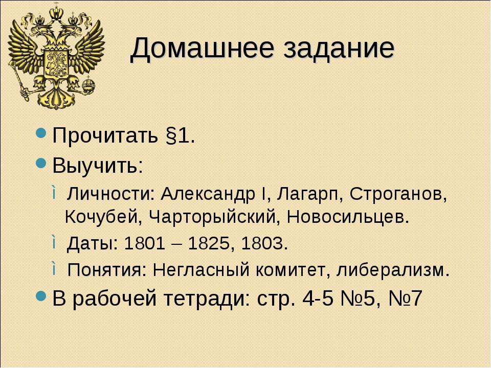 Домашнее задание Прочитать §1. Выучить: Личности: Александр I, Лагарп, Строга...