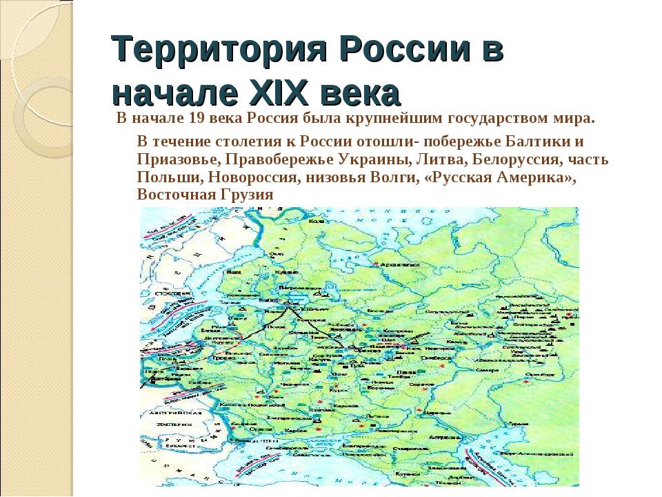 Территория России в начале XIX века В начале 19 века Россия была крупнейшим г...