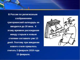 В России по религиозным соображениям григорианский календарь не вводился до
