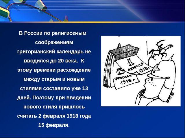 В России по религиозным соображениям григорианский календарь не вводился до...