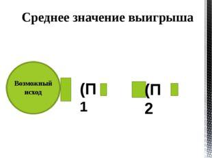Качество управленческого решения — это степень соответствия параметров выбран
