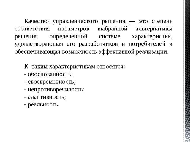 Стили принятия решений 1 Руководитель единолично принимает решение; 2 Руковод...