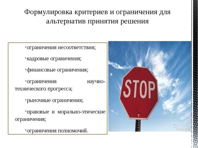 Формирование возможных вариантов решения, их оценка и выбор лучшего варианта...