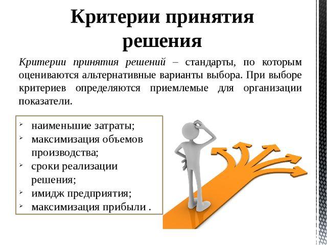 Метод принятия решений Метод «Дерево Решений»