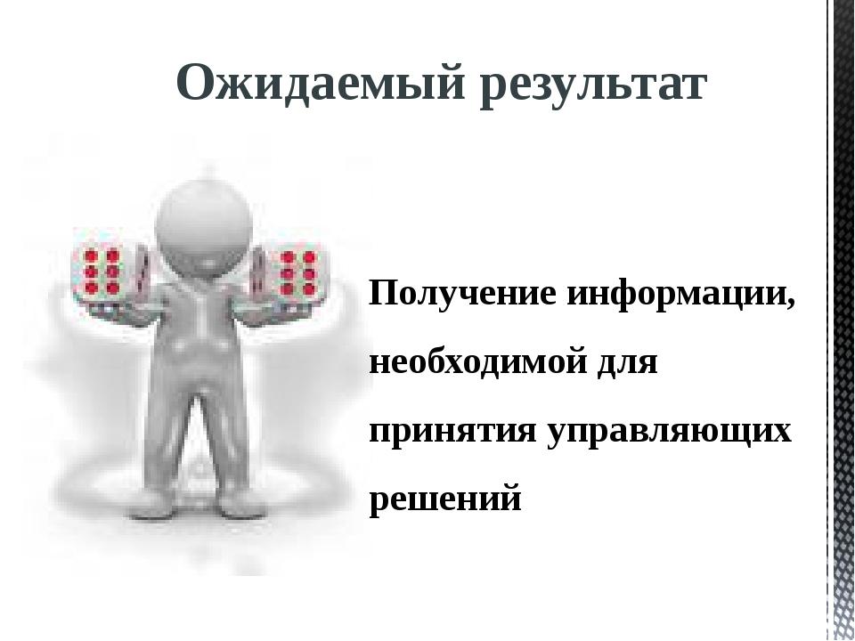 Реализация решения и контроль решения 1 Решение доводится до конкретного испо...