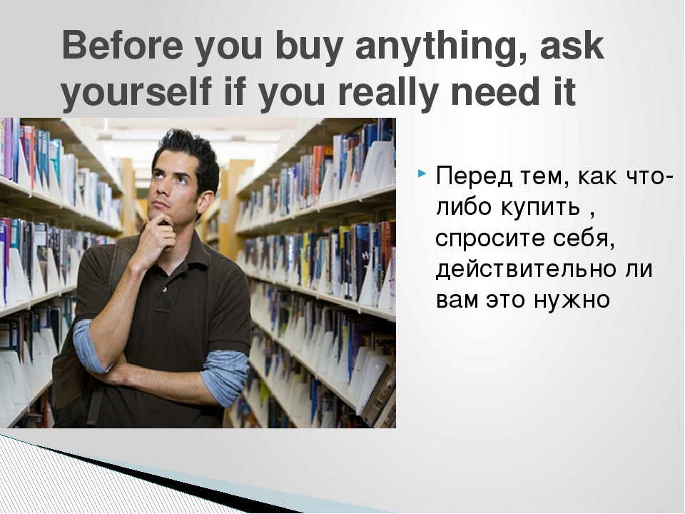 Before you buy anything, ask yourself if you really need it Перед тем, как чт...