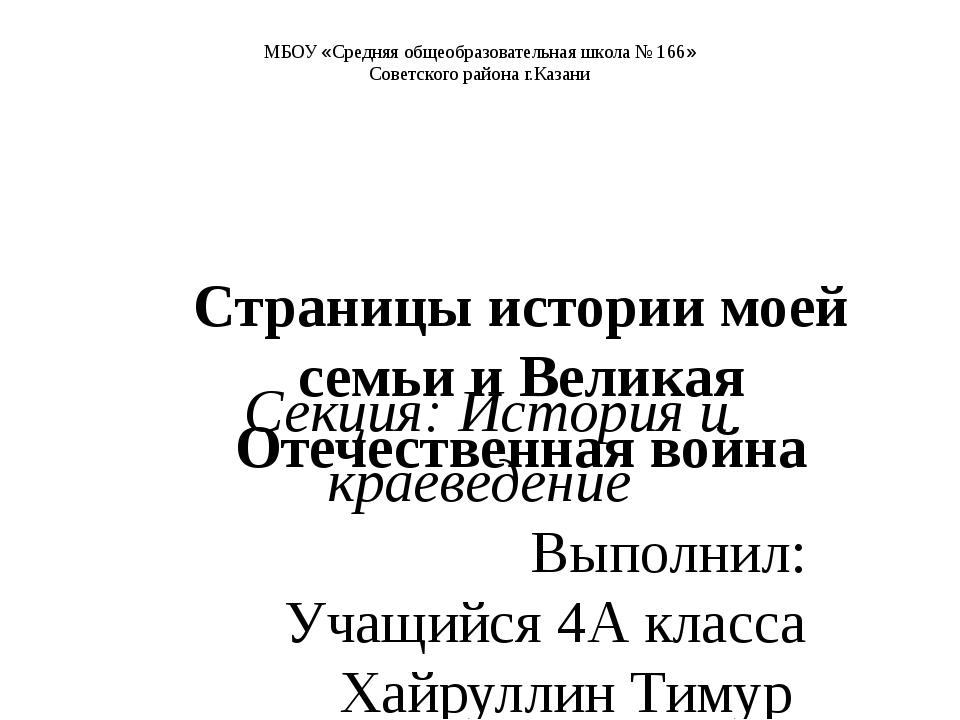 Страницы истории моей семьи и Великая Отечественная война  Секция: История...