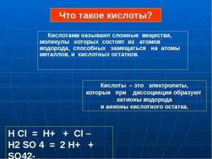H Cl = H+ + Cl – H2 SO 4 = 2 H+ + SO42- Кислоты – это электролиты, которые пр