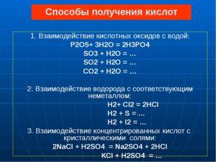 Способы получения кислот 1. Взаимодействие кислотных оксидов с водой: P2O5+ 3