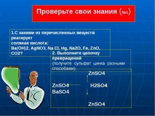 Проверьте свои знания (№1) 1.С какими из перечисленных веществ реагирует соля
