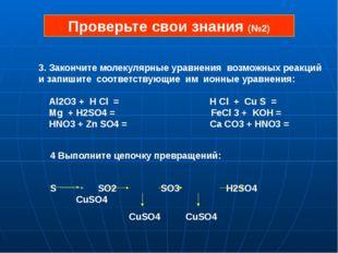 3. Закончите молекулярные уравнения возможных реакций и запишите соответствую