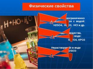 Физические свойства Жидкости, неограниченно смешивающиеся с водой: H2SO4, HNO