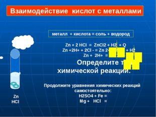 Взаимодействие кислот с металлами Zn + 2 HCI = ZnCI2 + H2 + Q Zn +2H+ + 2Cl