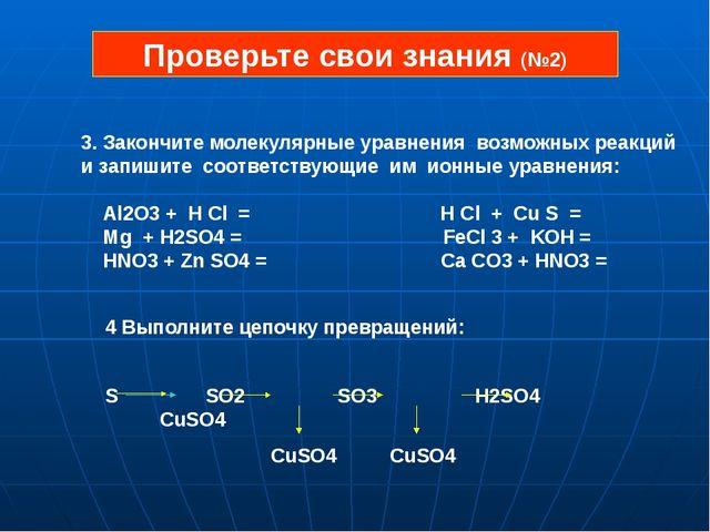 3. Закончите молекулярные уравнения возможных реакций и запишите соответствую...