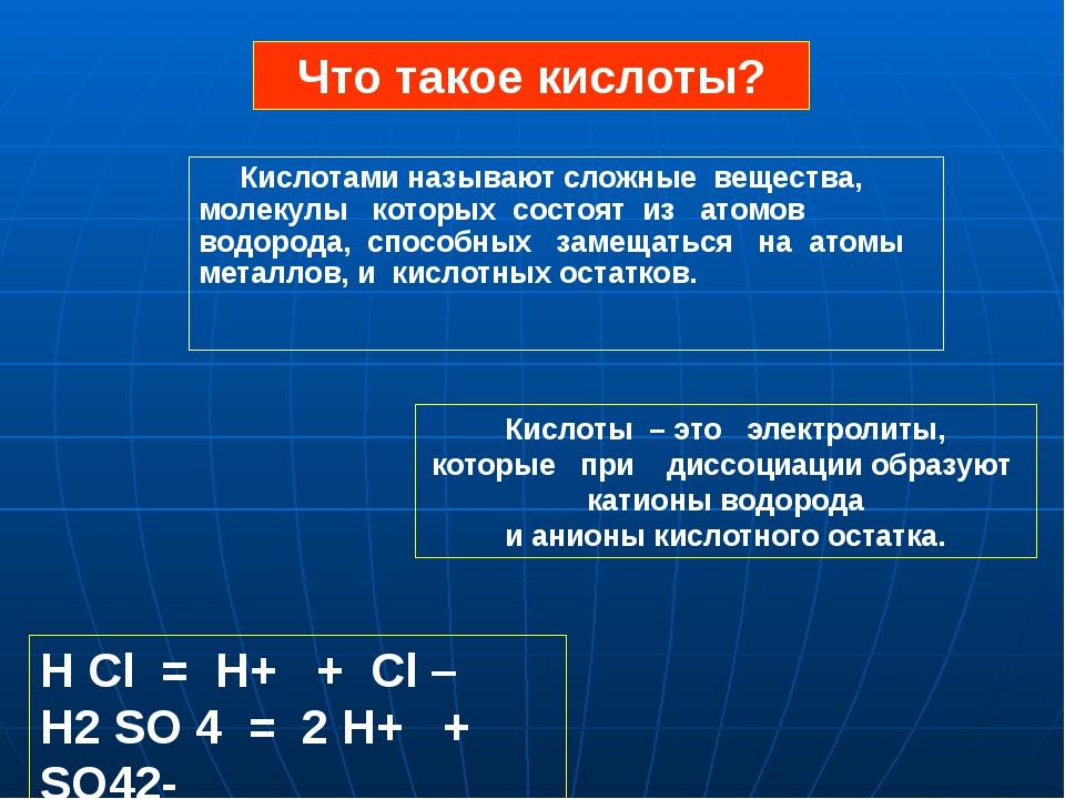 H Cl = H+ + Cl – H2 SO 4 = 2 H+ + SO42- Кислоты – это электролиты, которые пр...