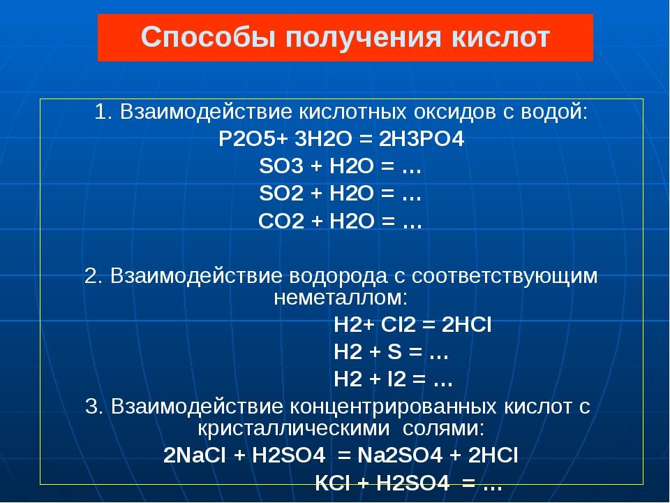 Способы получения кислот 1. Взаимодействие кислотных оксидов с водой: P2O5+ 3...