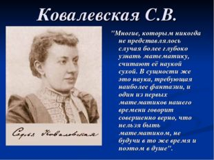 """Ковалевская С.В. """"Многие, которым никогда не представлялось случая более глуб"""