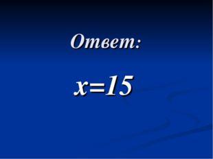 Ответ: x=15
