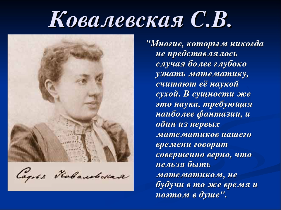 """Ковалевская С.В. """"Многие, которым никогда не представлялось случая более глуб..."""