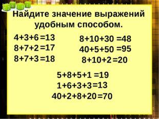 Найдите значение выражений удобным способом. 4+3+6 8+7+2 8+7+3 8+10+30 40+5+