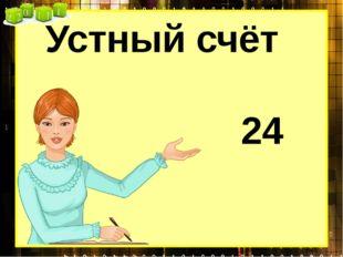 Устный счёт 24