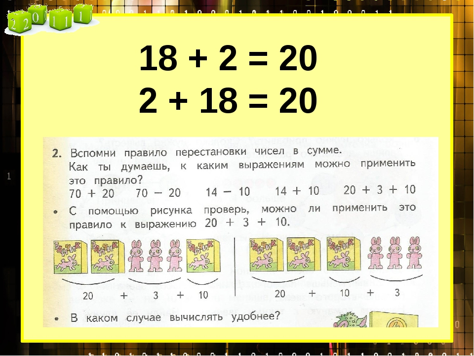 18 + 2 = 20 2 + 18 = 20