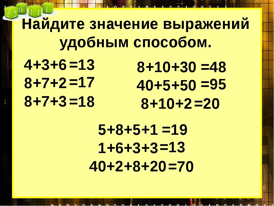 Найдите значение выражений удобным способом. 4+3+6 8+7+2 8+7+3 8+10+30 40+5+...