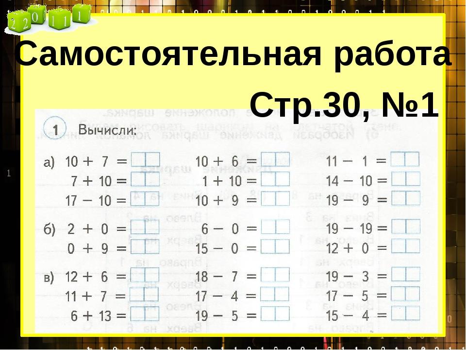 Самостоятельная работа Стр.30, №1