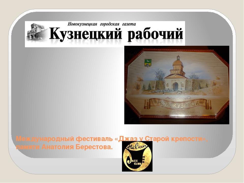 Международный фестиваль «Джаз у Старой крепости», памяти Анатолия Берестова.