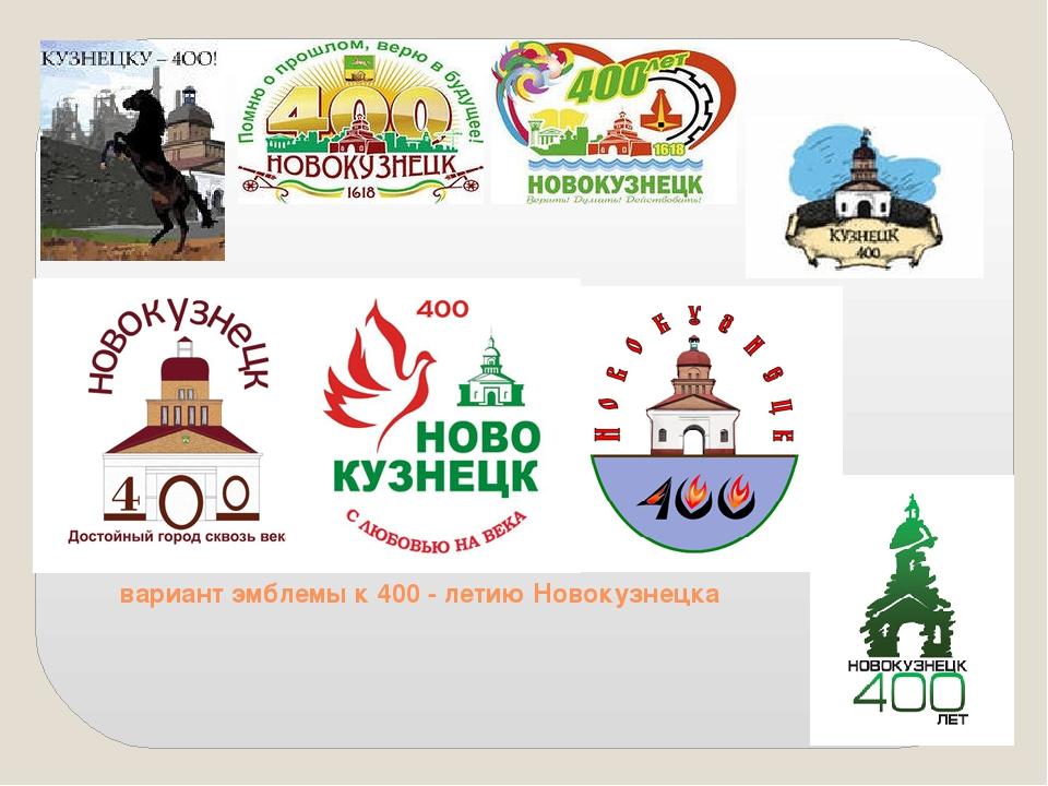 вариант эмблемы к 400 - летию Новокузнецка
