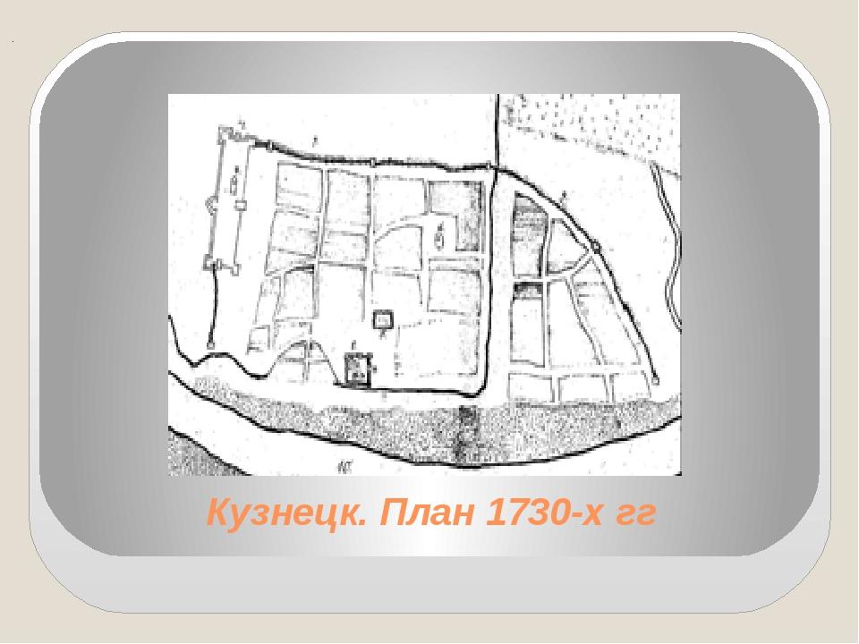 . Кузнецк. План 1730-х гг