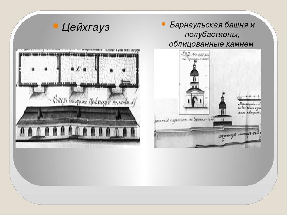 Цейхгауз Барнаульская башня и полубастионы, облицованные камнем