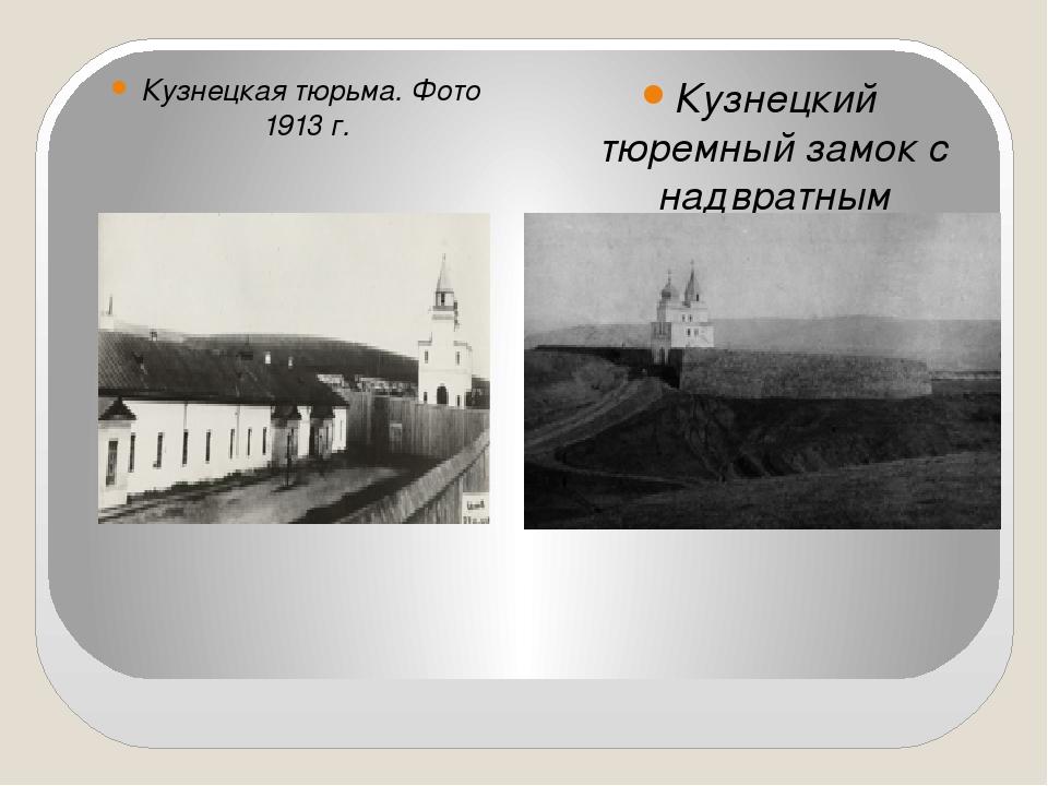 Кузнецкая тюрьма. Фото 1913 г. Кузнецкий тюремный замок с надвратным Ильинск...