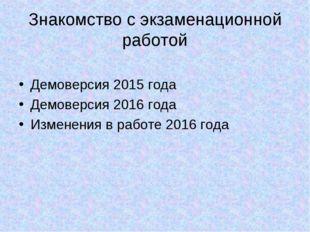 Знакомство с экзаменационной работой Демоверсия 2015 года Демоверсия 2016 год