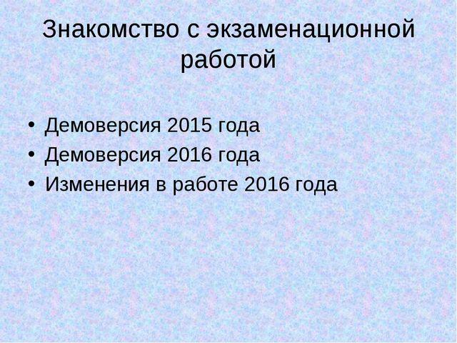 Знакомство с экзаменационной работой Демоверсия 2015 года Демоверсия 2016 год...