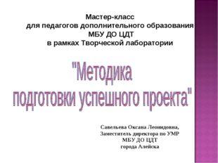 Мастер-класс для педагогов дополнительного образования МБУ ДО ЦДТ в рамках Тв