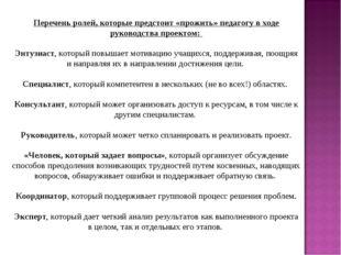 Перечень ролей, которые предстоит «прожить» педагогу в ходе руководства проек