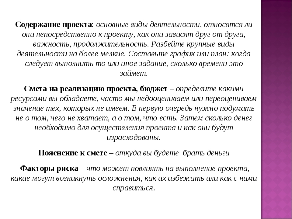 Содержание проекта: основные виды деятельности, относятся ли они непосредстве...