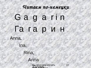Читаем по-немецки Gagarin Гагарин Anna, Ina, Rina,