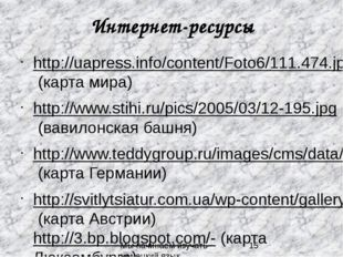 Интернет-ресурсы http://uapress.info/content/Foto6/111.474.jpg (карта мира) h