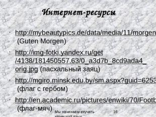Интернет-ресурсы http://mybeautypics.de/data/media/11/morgen.gif (Guten Morge