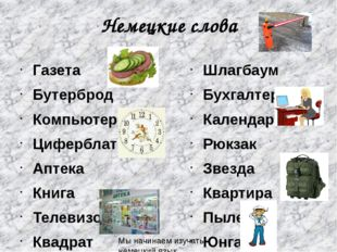 Немецкие слова Газета Бутерброд Компьютер Циферблат Аптека Книга Телевизор Кв